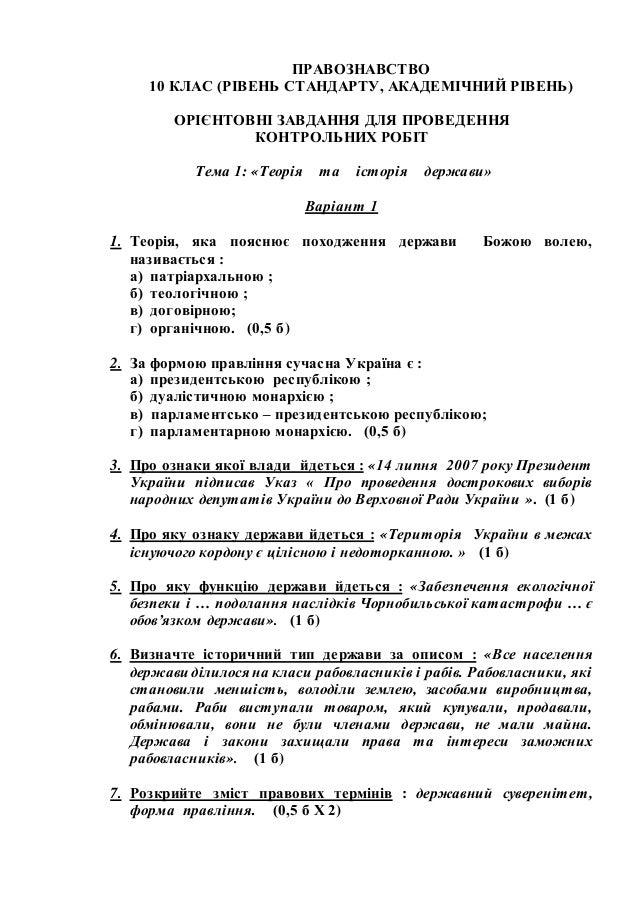 гдз з правознавства 9 клас сутковий флпенко-1