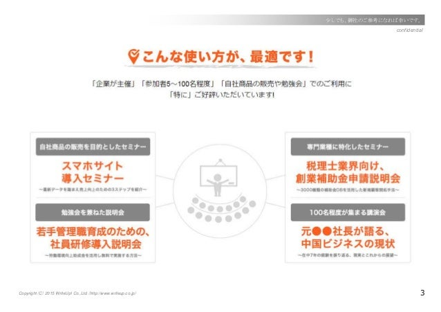 Copyright(C) 2015 WriteUp! Co.,Ltd.(http://www.writeup.co.jp) 3 confidential 少しでも、御社のご参考になれば幸いです。