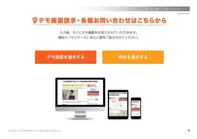Copyright(C) 2015 WriteUp! Co.,Ltd.(http://www.writeup.co.jp) 4 confidential 少しでも、御社のご参考になれば幸いです。