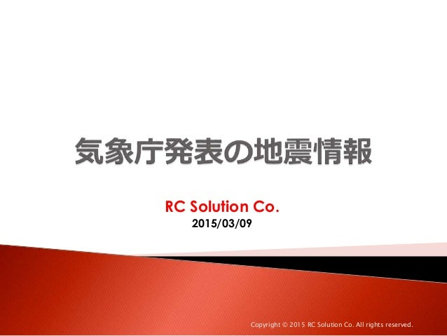 RC Solution Co. 2015/03/09 Copyright © 2015 RC Solution Co. All rights reserved.
