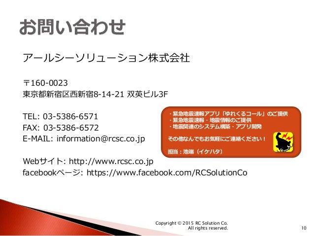 アールシーソリューション株式会社 〒160-0023 東京都新宿区西新宿8-14-21 双英ビル3F TEL: 03-5386-6571 FAX: 03-5386-6572 E-MAIL: information@rcsc.co.jp Webサ...