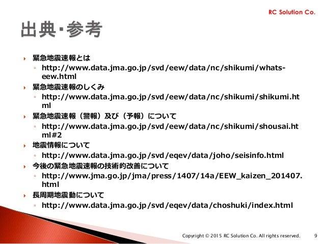  緊急地震速報とは ◦ http://www.data.jma.go.jp/svd/eew/data/nc/shikumi/whats- eew.html  緊急地震速報のしくみ ◦ http://www.data.jma.go.jp/sv...