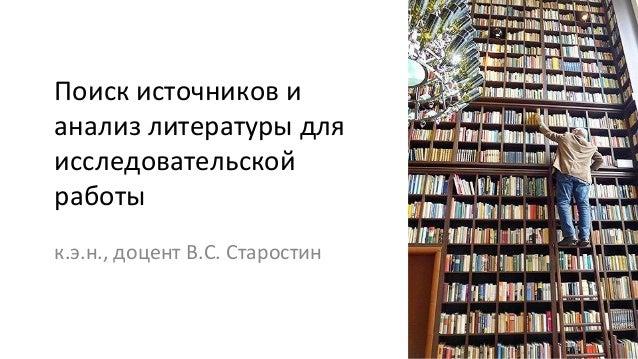 Поиск  источников  и     анализ  литературы  для   исследовательской   работы   к.э.н.,  доцент  В.С...