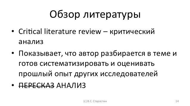 Поиск источников и анализ литературы для научной работы Обзор литературы