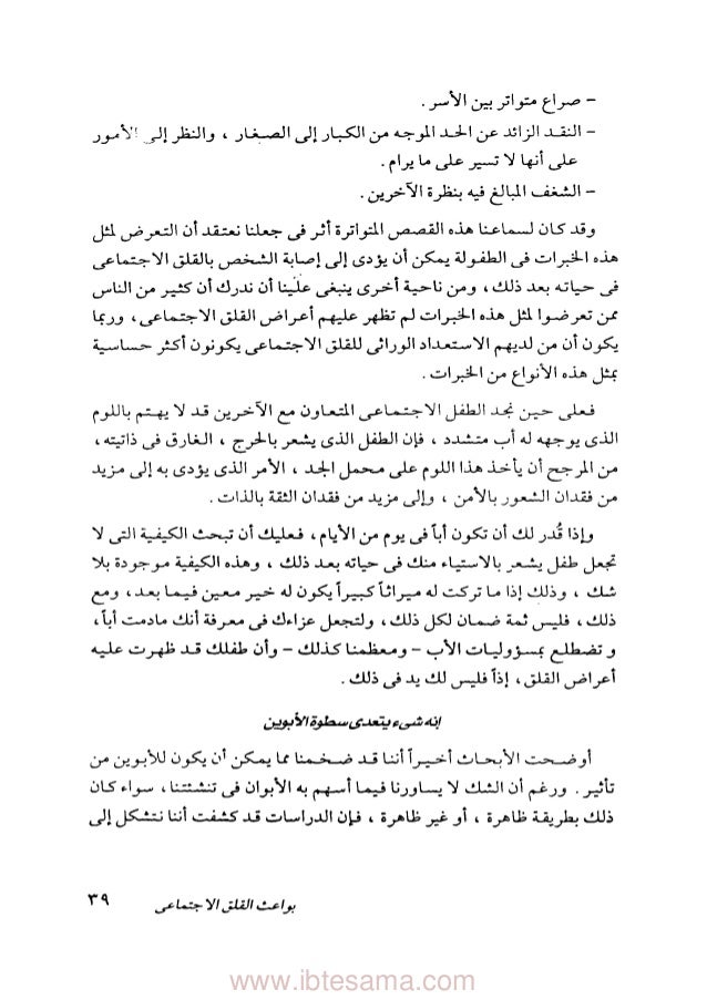 كتاب التغلب على الخجل ل مورى بى شتاين pdf
