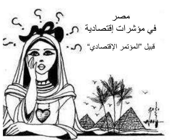 """مصر إقتصادية مؤشرات في قبيل""""اإلقتصادي المؤتمر"""""""