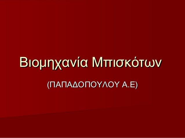 Βιομηχανία ΜπισκότωνΒιομηχανία Μπισκότων (ΠΑΠΑΔΟΠΟΥΛΟΥ Α.Ε)(ΠΑΠΑΔΟΠΟΥΛΟΥ Α.Ε)