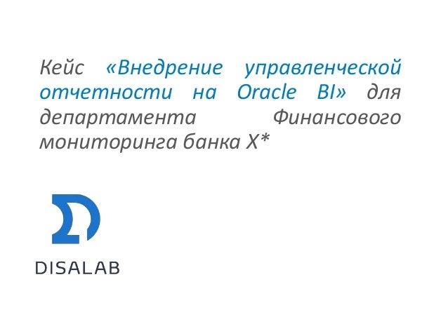 Кейс «Внедрение управленческой отчетности на Oracle BI» для департамента Финансового мониторинга банка Х*