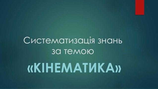 Систематизація знань за темою «КІНЕМАТИКА»