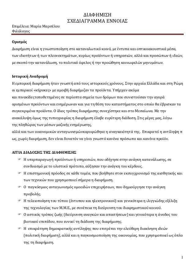 ΔΙΑΦΗΜΙΣΗ ΣΧΕΔΙΑΓΡΑΜΜΑ ΕΝΝΟΙΑΣ Επιμέλεια: Μαρία Μαρσέλου Φιλόλογος 1 Ορισμός Διαφήμιση είναι η γνωστοποίηση στο καταναλωτι...