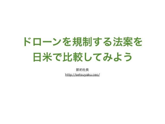 ドローンを規制する法案を 日米で比較してみよう 節約社長 http://setsuyaku.ceo/