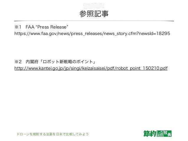 参照記事 ※1FAA Press Release  https://www.faa.gov/news/press_releases/news_story.cfm?newsId=18295 ! ※2...