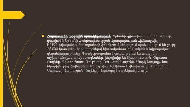Հայաստանի ազգային պատկերասրահ Slide 2