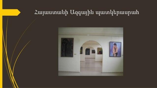 Հայաստանի ազգային պատկերասրահ Slide 3