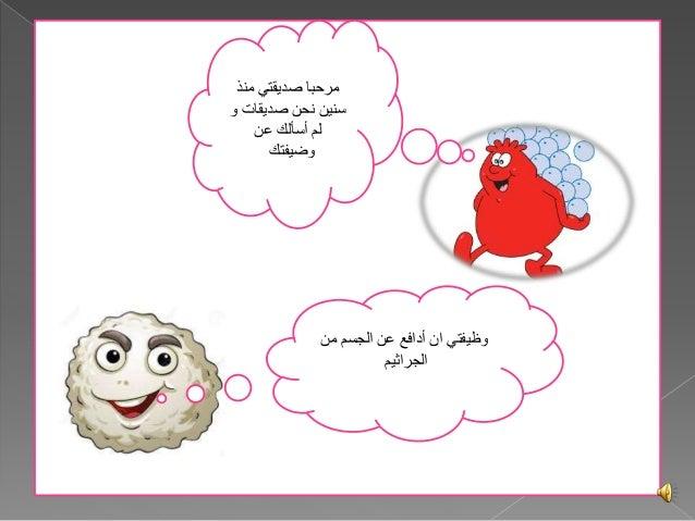 الجرثومة و مكونات الدم Slide 3