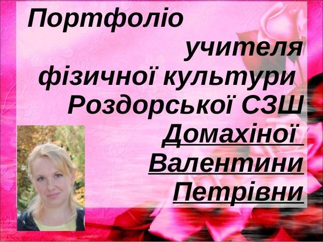 Портфоліо учителя фізичної культури Роздорської СЗШ Домахіної Валентини Петрівни