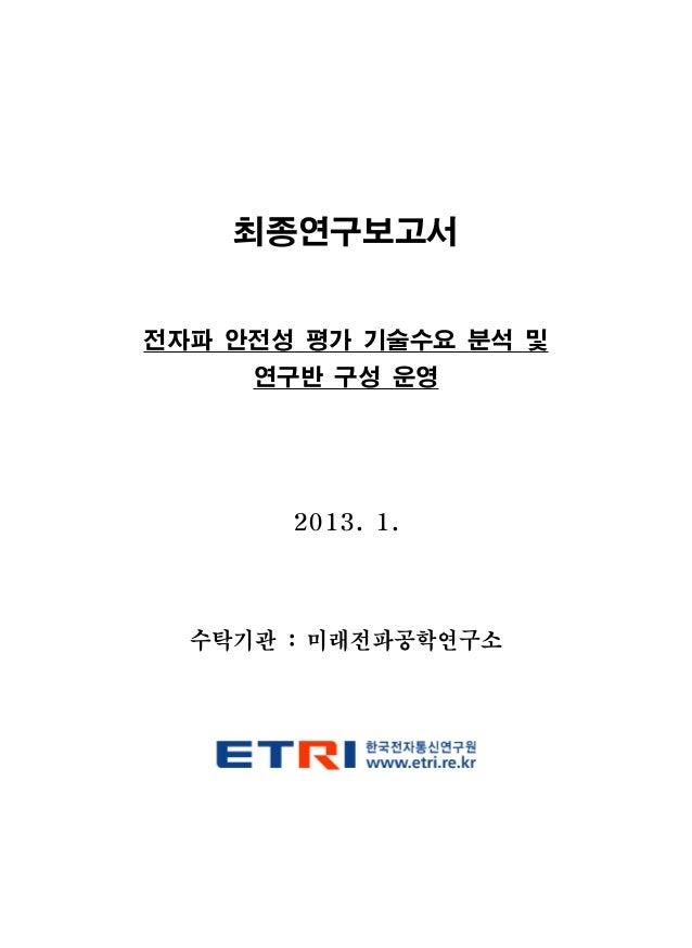 전자파 안전성 평가 기술수요 분석 및 연구반 구성 운영 최종연구보고서