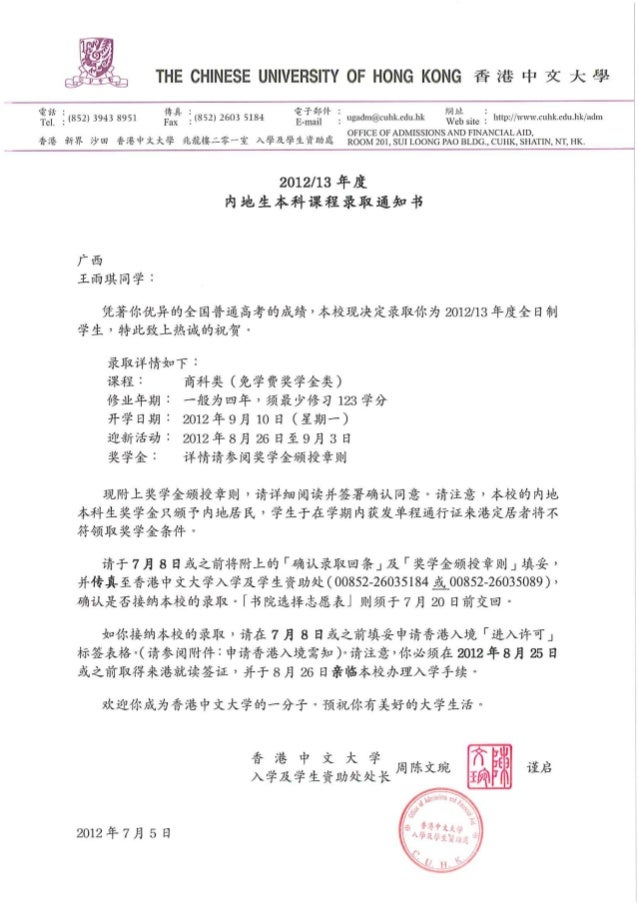 letter for scholarship