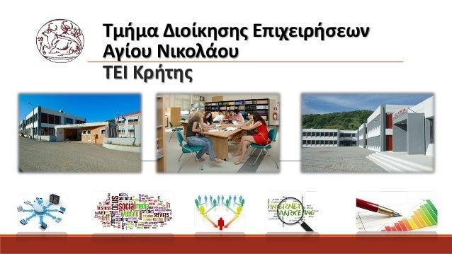 Τμήμα Διοίκησης Επιχειρήσεων Αγίου Νικολάου ΤΕΙ Κρήτης