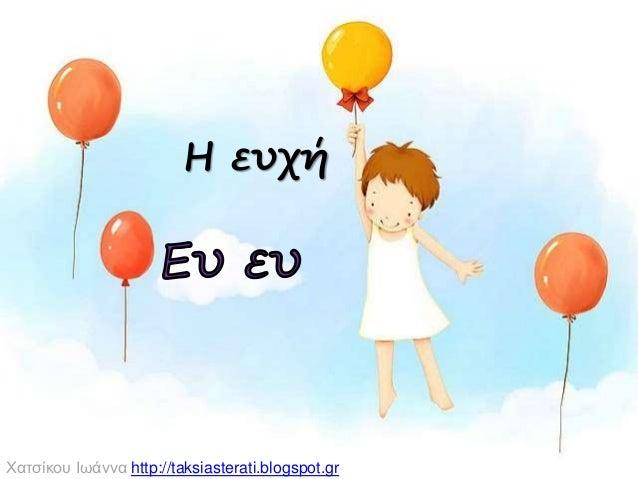Η ευχή Χατσίκου Ιωάννα http://taksiasterati.blogspot.gr