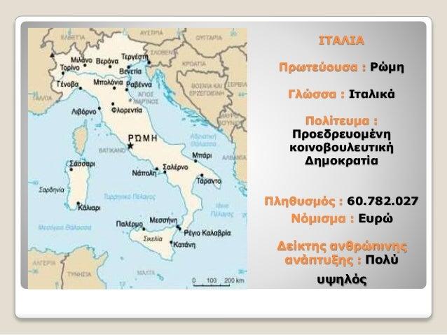 Ekpaideytikh Ekdromh Sthn Italia