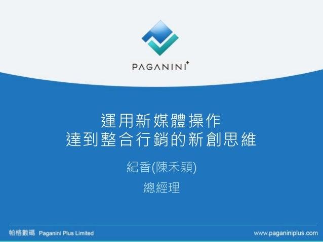 運用新媒體操作 達到整合行銷的新創思維 紀香(陳禾穎) 總經理