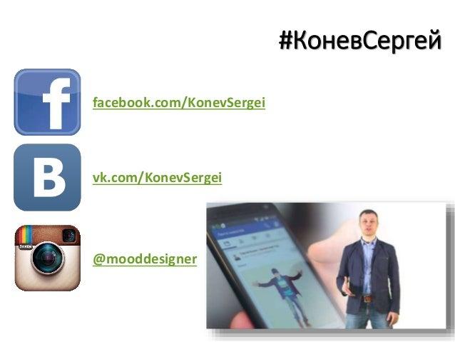 #КоневСергей facebook.com/KonevSergei vk.com/KonevSergei @mooddesigner