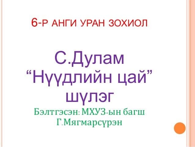 """6-Р АНГИ УРАН ЗОХИОЛ С.Дулам """"Нүүдлийн цай"""" шүлэг Бэлтгэсэн:МХУЗ-ын багш Г.Мягмарсүрэн"""