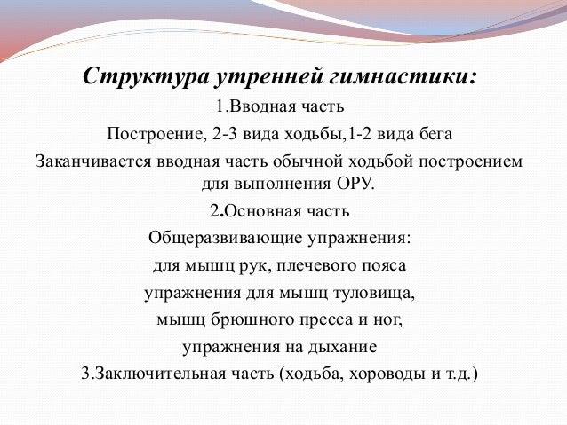 Методика Проведению Утренней Гимнастики В Доу
