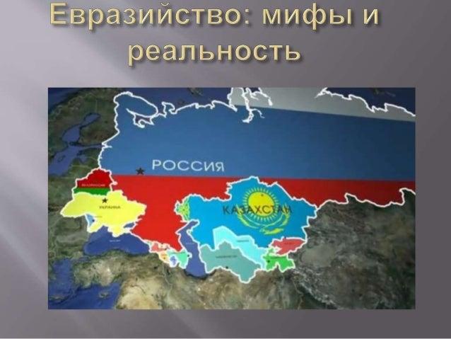  Россия является наследницей не Киевской Руси, но Монгольской монархии.  Народы Евразии связывает особое умонастроение и...