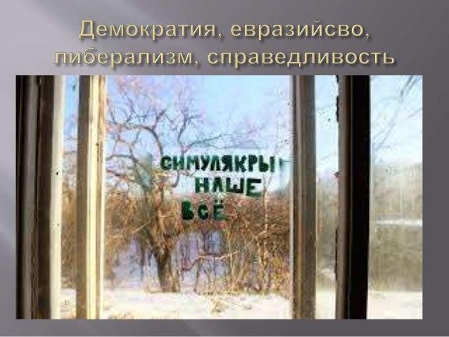 евразийство: мифы и реальность Slide 2