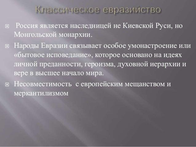 евразийство: мифы и реальность Slide 3