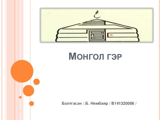 МОНГОЛ ГЭР Бэлтгэсэн : Б. Нямбаяр / B141320006 /