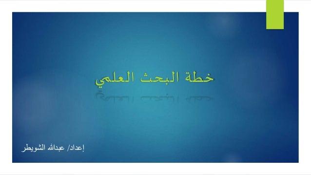العلمي البحث خطة إعداد/الشويطر عبدهللا