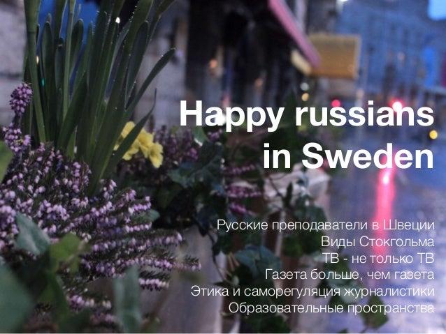 Happy russians in Sweden Русские преподаватели в Швеции Виды Стокгольма ТВ - не только ТВ Газета больше, чем газета Этика ...
