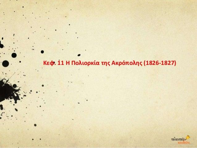 Κεφ. 11 Η Πολιορκία της Ακρόπολης (1826-1827)