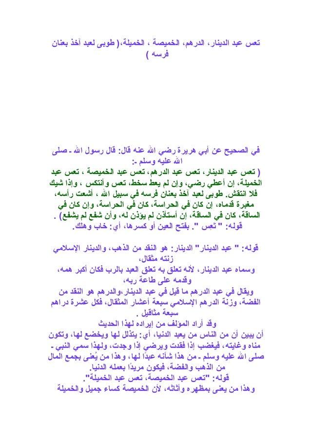 تعس عبد الدينار
