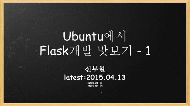 Ubuntu에서 Flask개발 맛보기 - 1 신부설 latest:2015.04.13 2015.04.11 2015.02.13
