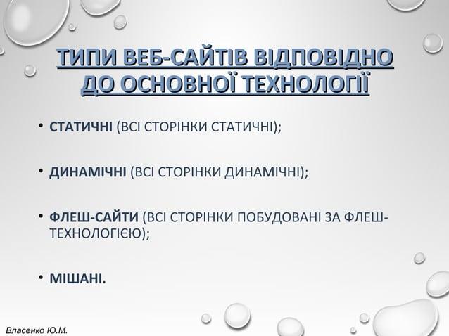 ТИПИ ВЕБ-САЙТІВ ВІДПОВІДНОТИПИ ВЕБ-САЙТІВ ВІДПОВІДНО ДО ОСНОВНОЇ ТЕХНОЛОГІЇДО ОСНОВНОЇ ТЕХНОЛОГІЇ • СТАТИЧНІ (ВСІ СТОРІНКИ...