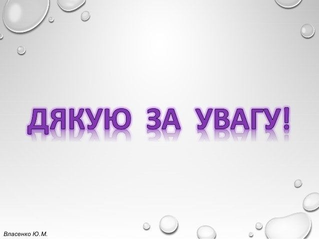 Власенко Ю.М.
