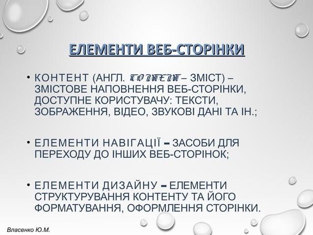 ЕЛЕМЕНТИ ВЕБ-СТОРІНКИЕЛЕМЕНТИ ВЕБ-СТОРІНКИ • КОНТЕНТ (АНГЛ. CO NTENT – ЗМІСТ) – ЗМІСТОВЕ НАПОВНЕННЯ ВЕБ-СТОРІНКИ, ДОСТУПНЕ...