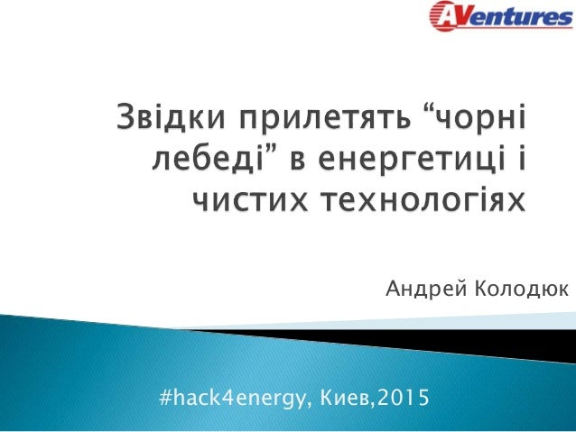 Андрей Колодюк #hack4energy, Киев,2015