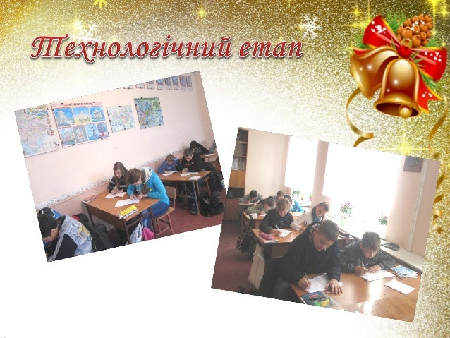 "Проект ""Зимова казка"""