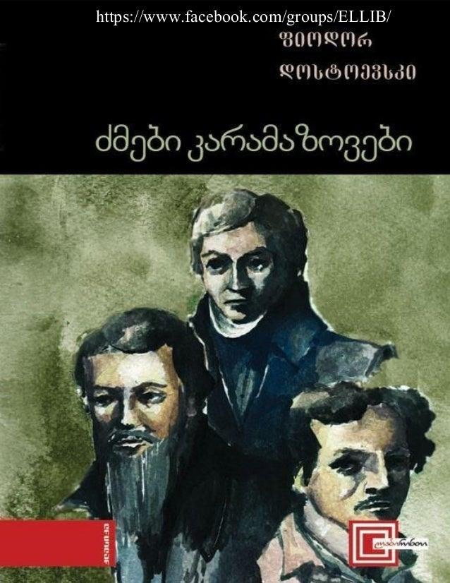ძმები კარამაზოვები   ფიოდორ დოსტოევსკი