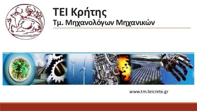ΤΕΙ Κρήτης Τμ. Μηχανολόγων Μηχανικών www.tm.teicrete.gr