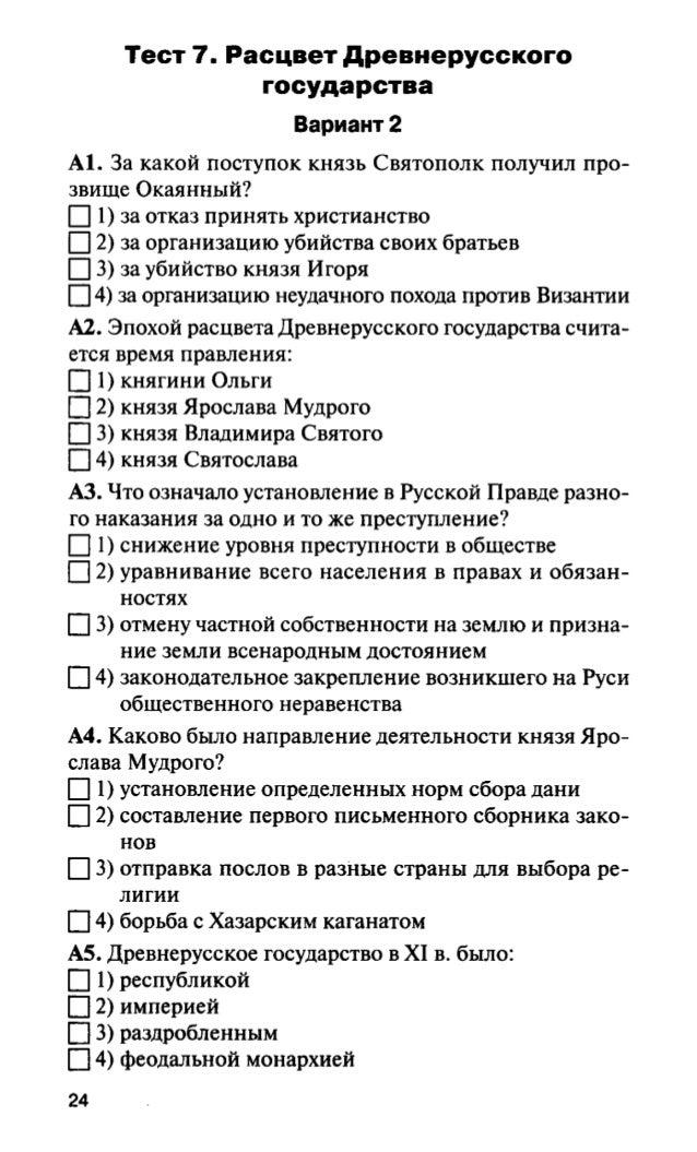 Расцвет древнерусского государства 10 класс