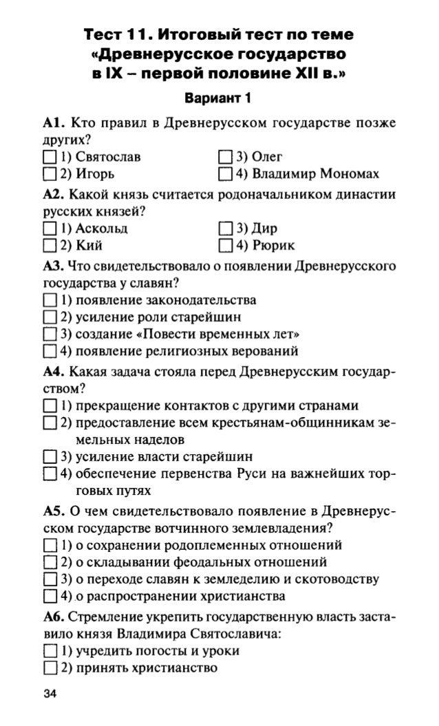 7 класс история тест 20 итоговый тест по теме россия в 17 веке