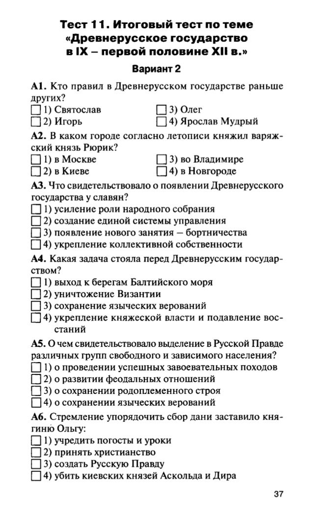 Итоговый тест по истории 6 класс и ответы