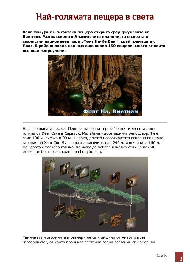 blitz.bg 1 Ханг Сон Дунг e гигантска пещера откритa сред джунглите на Виетнам. Разположена в Анамитските планини, тя е скр...