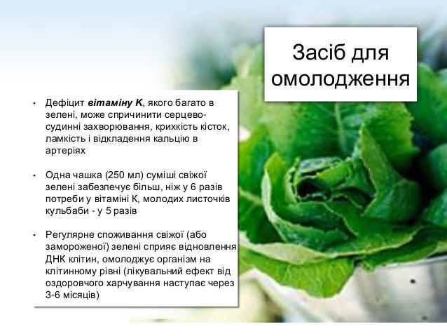 15 відтінків зеленого. Оздоровчі ефекти рослинної їжі Slide 3